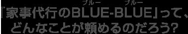 『家事代行のBLUE-BLUE』って、どんなことが頼めるの?