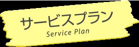 サービスプラン