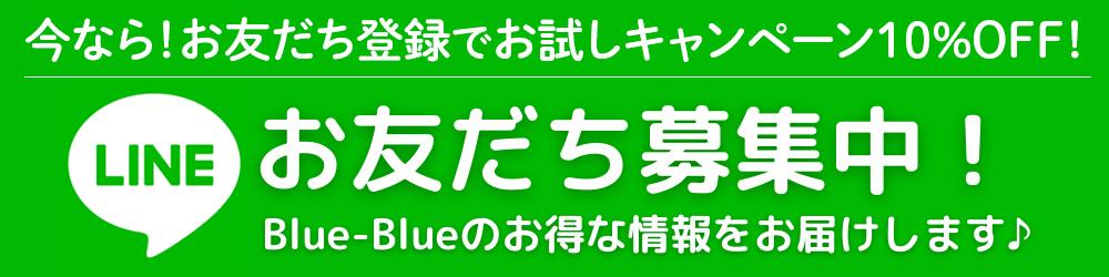 家事代行のBlue-Blue<ブルーブルー>LINE公式アカウント
